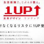 1UP(ワンアップ)CM荒川良々のカッコいい先輩が何故か笑える!