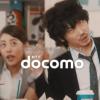 ドコモCM「斉藤さんゲーム」が楽しい!高畑充希と綾野剛が全力で?
