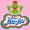 「ぴったんこカン・カン」川崎麻世とカイヤが共演の微妙な空気