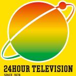 24時間テレビ2016テーマは愛!パーソナリティーはNEWS!