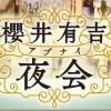 「櫻井有吉アブナイ夜会」で岡田准一が購入した斧が気になる?