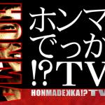 「ホンマでっか!?TV」重太みゆきのモテ仕草ってホントに使える?