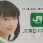 JR東日本アプリCM「ポスターの人」篇の女の子が気になる!