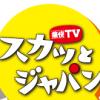 「痛快TVスカッとジャパン」中島健人ダメ彼氏を見て柳原可奈子が?