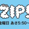 貝社員がZIPに毎朝登場!新キャラも追加されて4月4日スタート!