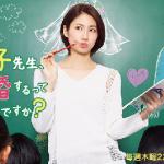 早子先生結婚するって本当ですか6話感想!つまらないことを話せるのが夫婦