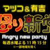 怒り新党6月8日新企画の調査方法はウィキペディア+「〇〇」と推理