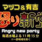 怒り新党「バンザイ三唱」は時代遅れ?40代も「しないです」えっ?