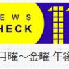 ニュースチェック11で桑子真帆の後ろの標語が気になる!