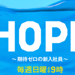 HOPE第2話感想!プレゼン発表会の結果正式採用決定?