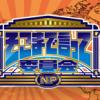 大高未貴の「日韓円満断交」に賛成!そこまで言って委員会NP