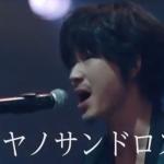 ドコモCMで綾野剛がギターマジ弾き!アヤノサンドロスって?